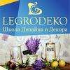 Школа Декора и Дизайна Легродеко