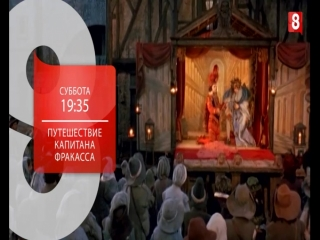 """Путешествие капитана Фракасса"" на "" 8 канале"""