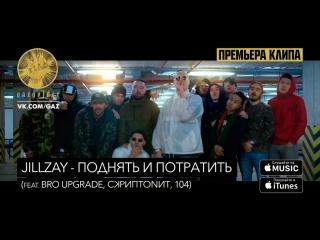 Jillzay - Поднять и потратить (feat. Bro Upgrade, Скриптонит, 104) (HD Премьера клипа)