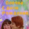 Оксана Сташенко.Официальная Группа!