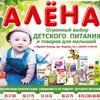 Детское питание Алена Киров