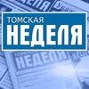 Томская НЕДЕЛЯ - официальный сайт