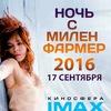 """НОЧЬ С МИЛЕН 2016 В """"КИНОСФЕРА IMAX"""""""