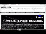 Компьютерная помощь в Горном и Дровяной http://www.kom-pom.com