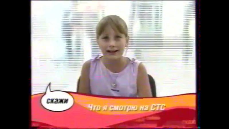(staroetv.su) Скажи! (СТС, сентябрь 2005)