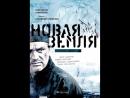 Новая земля [ фантастика, боевик, Россия, 2008] КИНО ФИЛЬМ LIVE HD СТРИМ