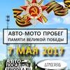 Авто-мото пробег памяти Сергиево-Посадский район