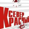 Красный Север (Новости Ямала)
