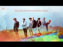 BTS – RUN (Ballad Mix) (рус.саб) (2016) New!