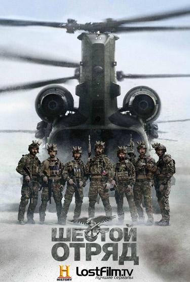 Шестой отряд 1 сезон 1-8 серия LostFilm | Six