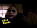 Темный рыцарь фильм 2008 The Dark Knight фильмы про бэтмена трилогия kino remix Джокер че ты такой серьезный