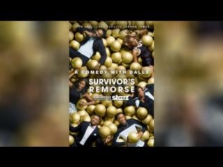 Раскаяния выжившего (2014