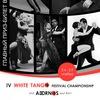 IV White Tango фестиваль-чемпионат 2016