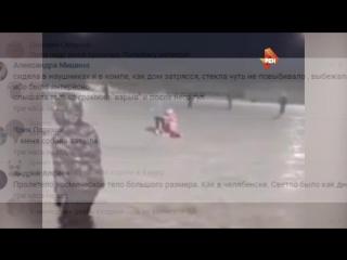 Стены дрожали: От падения метеорита в Хакассии отключились телевизоры