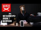 МЕГАКОНКУРС! iPhone 7! 50 ПРИЗОВ! [31.03.17]