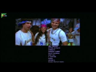 Полный финиш / Fool N Final - Ek Kalsa (Remix) Video Song _ Shahid Kapoor, Ayesha Takia, Vivek Oberoi