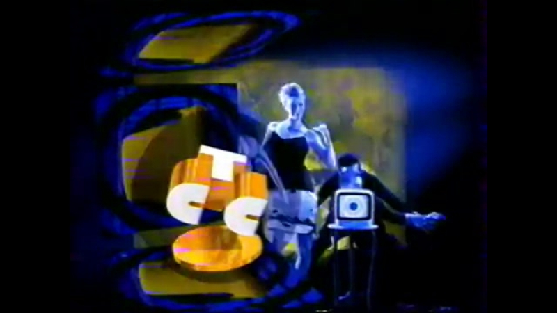 Заставка начала эфира (СТС, 22.09.1997 - 05.09.1999) Без логотипа ТСВ