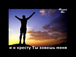 Нежностью смирен/Sweetly Broken.Русские субтитры.Jeremy Riddle