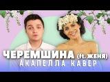 Настя Каменских feat. Женя Белозеров - Черемшина (ACAPELLA COVER)