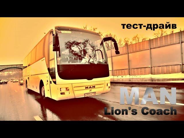 Тест драйв туристического автобуса MAN Lion's Coach КУХНЯ ТУАЛЕТ СПАЛЬНОЕ МЕСТО и 441 л с Trucks TV Россия