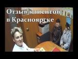 Отзыв клиентов агентство недвижимости Кром. Риэлторы Красноярск.Продать кварти...