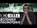 KinoKiller сгонялпосмотрел - Мнение о фильме Кловерфилд, 10