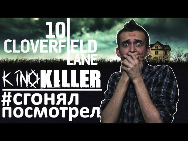 KinoKiller [сгонялпосмотрел] - Мнение о фильме Кловерфилд, 10