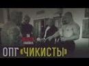 Развал Союза - Подъем Братвы. «Чикисты» ОПГ 90-х