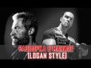 Разборка в Маниле в стиле Логан Showdown in Manila Logan Style
