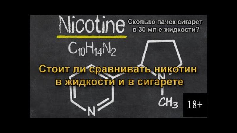 Сколько пачек сигарет в 30 мл е-жидкости? Стоит ли сравнивать никотин в жидкости и в сигарете‽