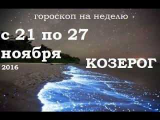 Козерог гороскоп на неделю с 21 по 27 ноября Планы на 2017 гороскоп ключевой недели
