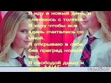 Текст песни Алиса КожикинаЯ не игрушка