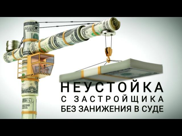 Неустойка по ДДУ с застройщика без занижения в суде 214 ФЗ