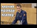 Депутат Госдумы РФ рубит правду матку
