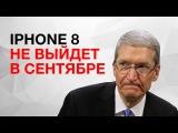 iPhone 8 НЕ ВЫЙДЕТ в сентябре! | Xbox Project Scorpio | Патч Mass Effect и многое другое!