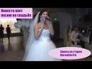Невеста поет на свадьбе. Песня в подарок жениху. Запись в студии, живое выступлен...