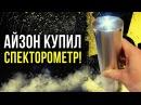 ☢ Айзон купил спектрометр [Олег Айзон]