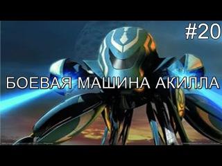 Боевая машина Акилла-Эпизод 6.21-Воздушный налет 20