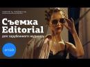 Трейлер курса Editorial для зарубежного журнала на Автор Анна Радченко