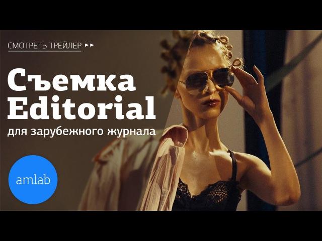 Трейлер курса Editorial для зарубежного журнала на Amlab.me. Автор Анна Радченко