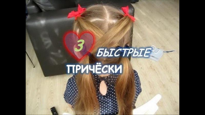 3 БЫСТРЫЕ ПРИЧЁСКИ / ТРИ ПРИЧЕСКИ ДЛЯ ДЕТСКОГО САДА / Hairstyle