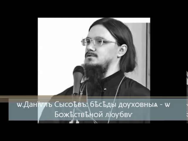 о Даниил Сысоев Беседы на духовные темы О любви