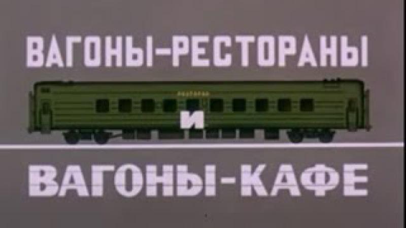 Вагоны-рестораны и вагоны-кафе 1990