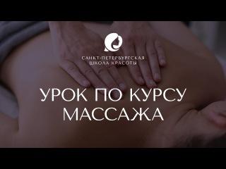 Упражнения для постановки рук. Курсы массажа. Урок от Санкт-Петербургской школы ...
