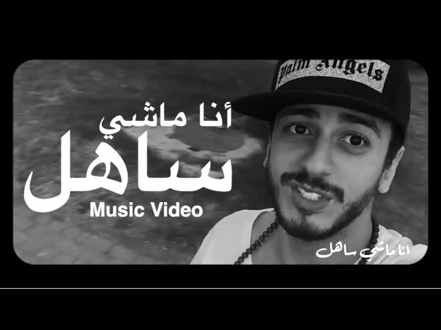 Saad Lamjarred - Ana Machi Sahel (EXCLUSIVE Music Video)   (سعد لمجرد - انا ماشي ساهل (حصريأ