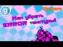 Как убрать ERROR текстуры в Garry's mod