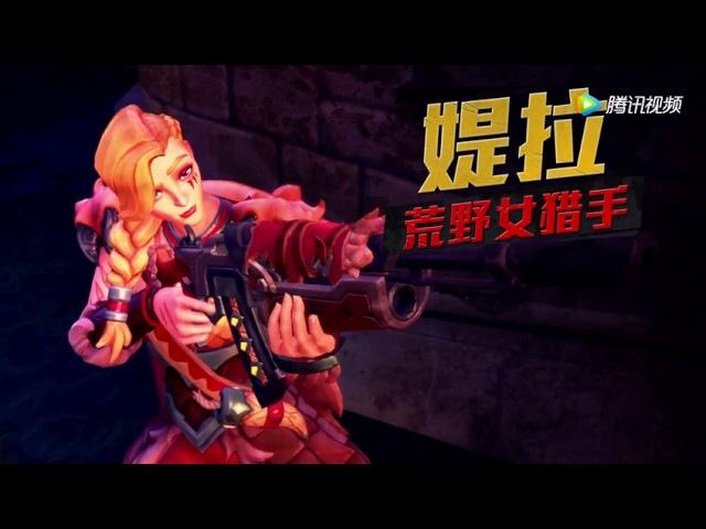 Tencent Paladins (枪火游侠) - Update trailer (Tyra, Torvald, Maeve)