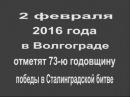 Клипы. Военные песни, посвящённые Победе Сталинградской битве