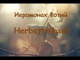 Иеромонах Фотий. Herbsttr