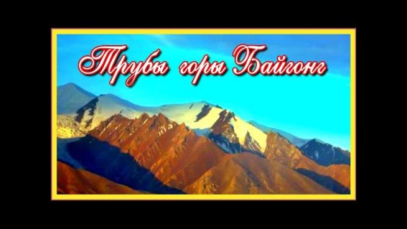Загадки Земли Таинственные трубы горы Байгонг